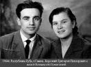 Корецкие Г. И. и Е. С. (1964)