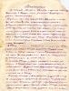 Автобиография Савельевой М. И. (1-й лист из 3-х)