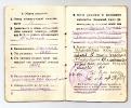 Красноармейская книжка Савельевой М. И.