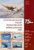 75 лет 19-й дивизии ПВО