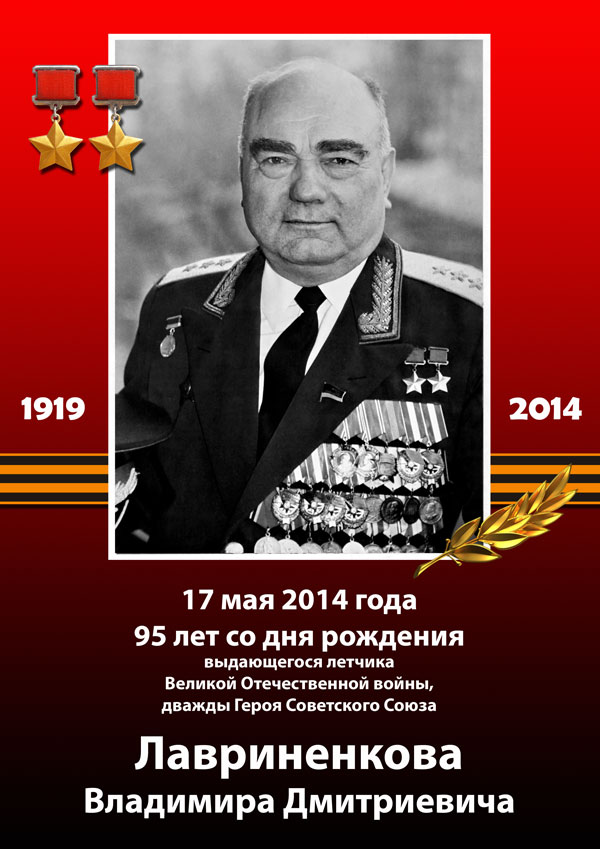 lavrinenkov-1919-2014-red